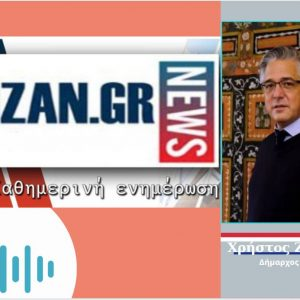 kozan.gr: Το πρώτο σχόλιο του Δημάρχου Βοΐου Χ. Ζευκλή για την άρση των αυστηρών περιοριστικών μέτρων στο δήμο Βοΐου πλην της Σιάτιστας (Ηχητικό)