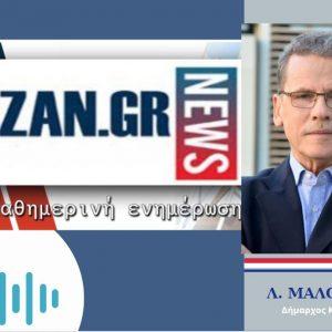 kozan.gr: Το πρώτο σχόλιο του Δημάρχου Κοζάνης για την άρση των αυστηρών περιοριστικών μέτρων στο δήμο Κοζάνης πλην του Κρόκου (Ηχητικό)