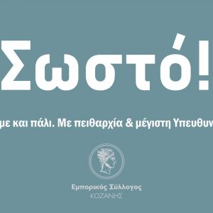 Aνακοίνωση Εμπορικού Συλλόγου Κοζάνης: «Με υπευθυνότητα και πειθαρχία ανοίγουμε ξανά!»