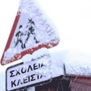 Δήμος Βοΐου: Κλειστά όλα τα σχολεία στο Δήμο Βοϊου την Δευτέρα 18 Ιανουαρίου