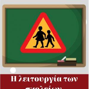 Κανονικά αύριο Πέμπτη 21 Ιανουαρίου η λειτουργία των σχολείων του Δήμου Κοζάνης