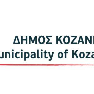 Πράσινη ενέργεια και μηδενικό ενεργειακό αποτύπωμα για το Δήμο Κοζάνης – Αίτημα στο ΔΕΔΔΗΕ για όρους σύνδεσης Φ/Β 7MW