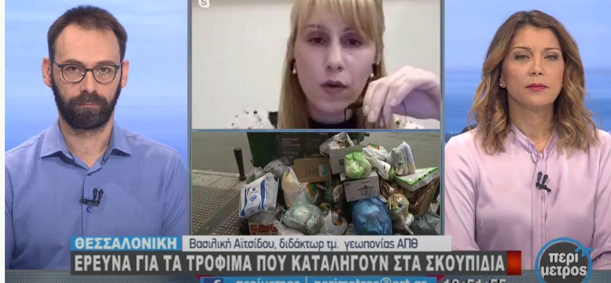 Αγοράζουμε περισσότερα τρόφιμα απ' όσα χρειαζόμαστε. Συνεπώς πολλά καταλήγουν στα σκουπίδια, δείχνει έρευνα του Αριστοτελείου Πανεπιστημίου Θεσσαλονίκης, που πραγματοποιήθηκε στον Δήμο Εορδαίας (Βίντεο)