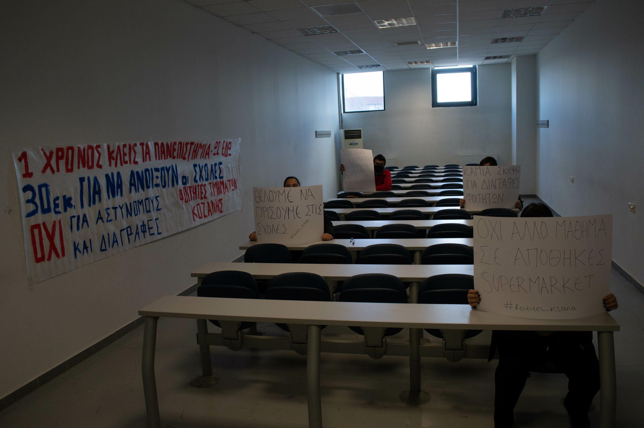 Φοιτητές Τμημάτων Κοζάνης: Πολύμορφες δράσεις φοιτητών των Τμημάτων του Πανεπιστημίου στην Κοζάνη για το άνοιγμα των σχολών τους και το νέο νομοσχέδιο του Υπουργείου Παιδείας