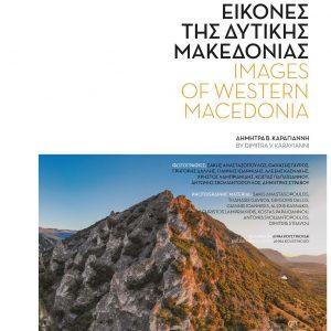Κυκλοφόρησε το βιβλίο «Εικόνες της Δυτικής Μακεδονίας» της Δήμητρας Καραγιάννη από τις Εκδόσεις Παρέμβαση