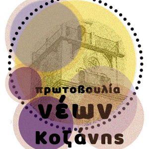 Σάββατο 6 Μαρτίου: Τρίτη ημέρα των διαδικτυακών εκδηλώσεων της Πρωτοβουλίας Νέων Κοζάνης