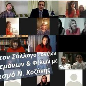 Ευχαριστήριο του  Συλλόγου Γονέων Κηδεμόνων και Φίλων ατόμων με Αυτισμό Ν. Κοζάνης