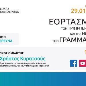 Πανεπιστήμιο Δυτικής Μακεδονίας: Εκδήλωση για τον εορτασμό  των Τριών Ιεραρχών και της Ημέρας των Γραμμάτων, με ομιλητή τον Δρ. Χρήστο  Κυρατσού, την Παρασκευή 29 Ιανουαρίου