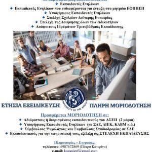"""Ένωση Ελλήνων Φυσικών (Κοζάνης): Eξ' αποστάσεως πιστοποιημένο – μοριοδοτούμενο σεμινάριο """"Εκπαίδευσης Εκπαιδευτών Ενηλίκων"""""""