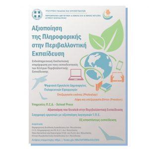 Περιφερειακή Διεύθυνση Εκπαίδευσης Δυτικής Μακεδονίας: Ολοκληρώθηκε με επιτυχία στις 25/01/2021 η ενδοϋπηρεσιακή διαδικτυακή επιμόρφωση των εκπαιδευτικών των Κέντρων Περιβαλλοντικής Εκπαίδευσης, με θέμα: «Αξιοποίηση της Πληροφορικής στην Περιβαλλοντική Εκπαίδευση»