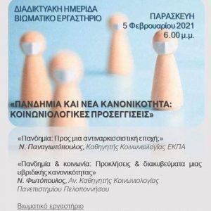 Ο Σύλλογος Ελλήνων Κοινωνιολόγων – Παράρτημα Δυτικής Μακεδονίας, σας προσκαλεί στην ημερίδα με θέμα «Πανδημία και νέα κανονικότητα: Κοινωνιολογικές προσεγγίσεις», την Παρασκευή 5 Φεβρουαρίου – Ξεκίνησαν οι εγγραφές