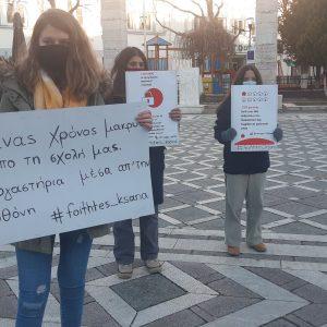 kozan.gr: Πτολεμαίδα: Φοιτητές διαμαρτυρήθηκαν, στην κεντρική πλατεία, για τα κλειστά Πανεπιστήμια (Φωτογραφίες & Βίντεο)