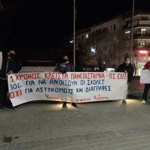 Πρωτοβουλία φοιτητών Τμημάτων Κοζάνης: Κινητοποίηση ενάντια στο αντιεκπαιδευτικό νομοσχέδιο της κυβέρνησης (Φωτογραφίες)