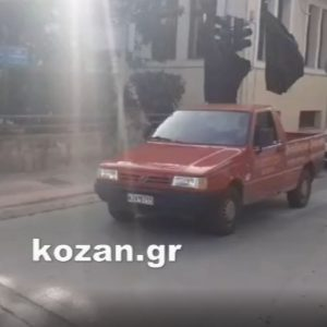 kozan.gr: Ώρα 13:15: Πτολεμαίδα: Η διέλευση της αυτοκινητοπομπής, μπροστά από το Δημαρχείο Εορδαίας, στο πλαίσιο της διαμαρτυρίας για το παρατεταμένο lockdown (Βίντεο)