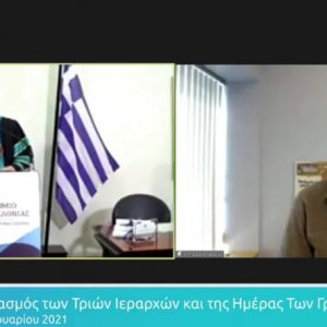 kozan.gr:  O Δρ. Χρήστος Κυρατσούς, ήταν ο επίτιμος προσκεκλημένος και κεντρικός ομιλητής στη σημερινή (29/1) διαδικτυακή εκδήλωση για τον Εορτασμό των Τριών Ιεραρχών και της Ημέρας των Γραμμάτων – Μίλησε για την εταιρεία που εργάζεται, παρουσιάζοντας ενδιαφέρουσες πληροφορίες για τον τομέα της έρευνας των φαρμάκων συμπεριλαμβανομένων και των μονοκλωνικών αντισωμάτων ενάντια στον COVID19 (Βίντεο)