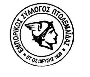 Εμπορικός Σύλλογος Πτολεμαΐδας: Τα νέα μέτρα που θα ισχύσουν από αύριο, Πέμπτη 4 Μαρτίου έως την Τρίτη, 16 Μαρτίου