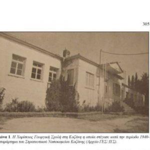 kozan.gr: Η ιστορία του Στρατιωτικού Νοσοκομείου Κοζάνης μέσα από τη Διατριβή του Γεωργίου Κωνσταντίνου (2009, Αριστοτέλειο Πανεπιστήμιο Θεσσαλονίκης (ΑΠΘ))