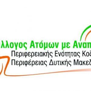 Κλοπή στο γραφείο του συλλόγου Ατόμων με Αναπηρία Περιφερειακής Ενότητας Κοζάνης Περιφέρειας Δυτικής Μακεδονίας – Εκλάπησαν δύο (2) Ηλεκτρονικοί Υπολογιστές οι οποίοι είχαν σημαντικά αρχεία για την εύρυθμη λειτουργία του