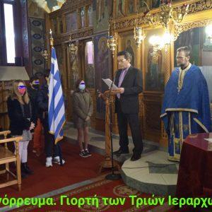 Τιμήθηκε η μνήμη των Τριών Ιεραρχών στα Σχολεία της Α/θμιας και Β/θμιας εκπαίδευσης (και) στην Α.Π.Β. της Ιεράς Μητροπόλεως Σερβίων και Κοζάνης,  εν μέσω της πανδημίας 2021, με τήρηση των υγειονομικών μέτρων.   – Το μήνυμα της Ιεράς Συνόδου.  (του παπαδάσκαλου Κωνσταντίνου Ι. Κώστα)