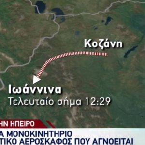 kozan.gr: Το ρεπορτάζ του ΑΝΤ1, στο κεντρικό δελτίο ειδήσεων, για το εκπαιδευτικό αεροσκάφος που αγνοείται – Ζωντανή σύνδεση από το σημείο των ερευνών (Βίντεο)