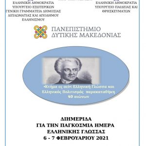 Πανεπιστήμιο Δυτικής Μακεδονίας: Διαδικτυακή διημερίδα για τον Εορτασμό της Παγκόσμιας Ημέρας της Ελληνικής Γλώσσας στις 6 και 7 Φεβρουαρίου