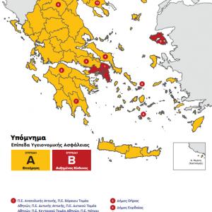 Στο Κίτρινο Επίπεδο Α – Επιτήρησης ο Δήμος Γρεβενών σύμφωνα με τον ανανεωμένο Χάρτη Υγειονομικής Ασφάλειας και Προστασίας από τον Κορωνοϊό-Όλα τα Μέτρα