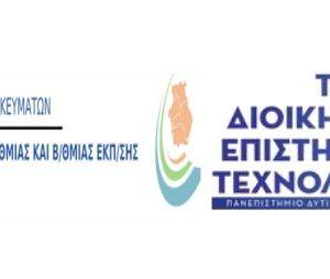 Διαδικτυακή εκδήλωση παρουσίασης του Τμήματος Διοικητικής Επιστήμης και Τεχνολογίας του Πανεπιστημίου Δυτικής Μακεδονίας, την Παρασκευή 5/2