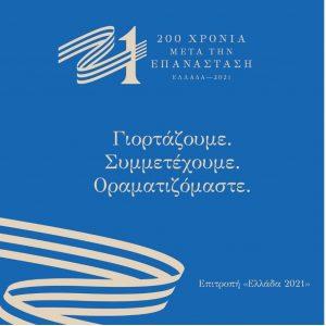 Η Εφορεία Αρχαιοτήτων Κοζάνης, στο πλαίσιο του εορτασμού για τα 200 χρόνια μετά την Επανάσταση, συμμετέχει στη δράση εθνικής εμβέλειας «21»