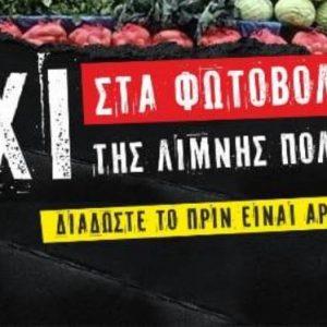 "kozan.gr: To διαδικτυακό ""πλαίσιο"" στο facebook με μήνυμα  ""ΟΧΙ στα Φωτοβολταϊκά της Λίμνης Πολυφύτου"" που προωθεί ο Σύλλογος Επαγγελματιών Ψαράδων"