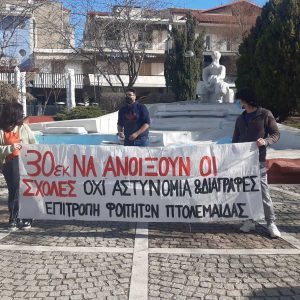kozan.gr: Συγκέντρωση διαμαρτυρίας διοργάνωσε η Επιτροπή Φοιτητών Πτολεμαΐδας λίγο μετά τις 12 το μεσημέρι, της Πέμπτης 4/2, στην κεντρική πλατεία της πόλης (Βίντεο & Φωτογραφίες)