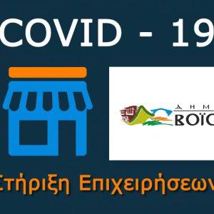 Δήμος Βοΐου: Απαλλαγή όλων των πληττόμενων επιχειρήσεων από την πανδημία, από την καταβολή Δημοτικών Τελών και Μισθωμάτων για τα ακίνητα του Δήμου