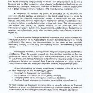 """Ψήφισμα Συμβουλίου Κοινοτήτων Δήμου Καστοριάς για το υπό κατάρτιση νομοσχέδιο που αφορά την τοπική αυτοδιοίκηση: """"Η κατάργηση κοινοτήτων, οι συγχωνεύσεις τους κι η συγκέντρωση αρμοδιοτήτων στις έδρες των Δήμων θα ερημώσει τα χωριά μας"""""""