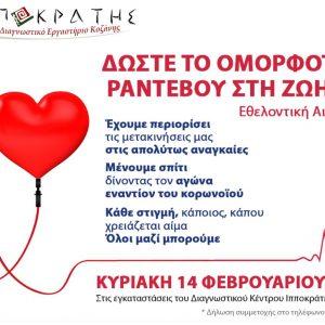 Το προσωπικό του Ιπποκράτη Κοζάνης οργανώνει στους χώρους του Διαγνωστικού Κέντρου εθελοντική αιμοδοσία στις 14-2