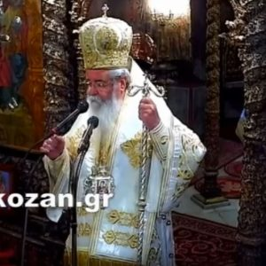 "kozan.gr: Μητροπολίτης Παύλος: ""Κάποτε πρέπει να γίνουμε θρησκευόμενοι κι όχι θρησκόληπτοι – Βάλτε τις μάσκες! Τηρήστε αποστάσεις! Κινδυνεύουμε! Κινδυνεύουμε!  "" (Βίντεο)"