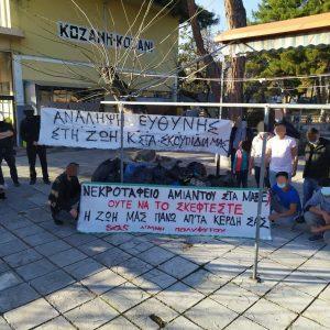 Ελευθεριακή πρωτοβουλία Κοζάνης: Το Σάββατο 6/2 πραγματοποιήσαμε άλλη μια δράση καθαρισμού του ευρύτερου χώρου του ΟΣΕ Κοζάνης, μαζεύοντας άλλες 25 σακούλες σκουπιδιών