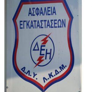 kozan.gr: Οι εργαζόμενοι στον Υποτομέα Φύλαξης του ΛΚΔΜ έπιασαν επ' αυτοφώρω ένα άτομο να κόβει μεγάλη ποσότητα καλωδίων χαλκού