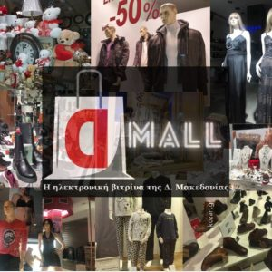 """kozan.gr: Το dmall.gr """"βγήκε"""" σε βιτρίνες  καταστημάτων της Κοζάνης και σας τις παρουσιάζει διαδικτυακά (Φωτογραφίες)"""