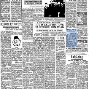 """kozan.gr: Yπήρχαν – κάποτε – κι αυτά τα δημοσιεύματα – Το φάντασμα της γριάς στον Βυθό Κοζάνης, το 1952 – Η είδηση που είχε δημοσιευθεί στην εφημερίδα """"ΕΛΕΥΘΕΡΙΑ"""""""
