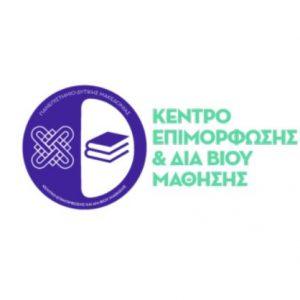 """Δια Βίου Πρόγραμμα """"Τεχνικές Διαπραγμάτευσης Στο Μάνατζμεντ"""""""