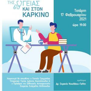 """Το παράρτημα Ν.Κοζάνης της Ελληνικής Αντικαρκινικής Εταιρείας διοργανώνει την Τετάρτη 17/02 και ώρα 07:00μμ, τη διεξαγωγή webinar: """"Το Στόμα ο καθρέφτης της Υγείας – και στον Καρκίνο"""""""