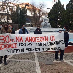 Πτολεμαΐδα: Συλλαλητήριο αντιδρώντας στο Νομοσχέδιο για τις αλλαγές στην Τριτοβάθμια Εκπαίδευση διοργάνωσε η Επιτροπή Φοιτητών Πτολεμαΐδας (Βίντεο & Φωτογραφίες)