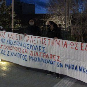kozan.gr: Koζάνη: Ο φοιτητικός σύλλογος του Τμήματος Μηχανολόγων Μηχανικών πραγματοποίησε κινητοποίηση ενάντια στο αντιεκπαιδευτικό νομοσχέδιο της κυβέρνησης, το απόγευμα της Τετάρτης 10/1 στην κεντρική πλατεία της Κοζάνης (Βίντεο)