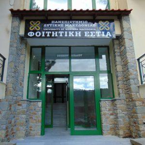 Δήμος Γρεβενών: Συνάντηση Δασταμάνη-Σπύρτου στις σύγχρονες φοιτητικές εστίες του Πανεπιστημίου Δυτικής Μακεδονίας στα Γρεβενά