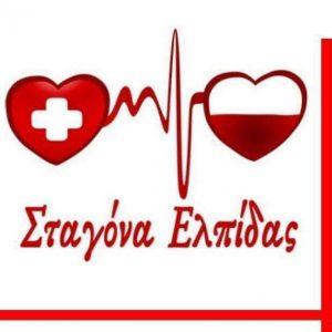 "kozan.gr: Κοζάνη: Η τραγελαφική κατάσταση που βίωσε μέλος του Συλλόγου Εθελοντών Αιμοδοτών ""Σταγόνα ελπίδας"", με τις εκτός πραγματικότητας κατηγορίες ενός συμπολίτη μας"