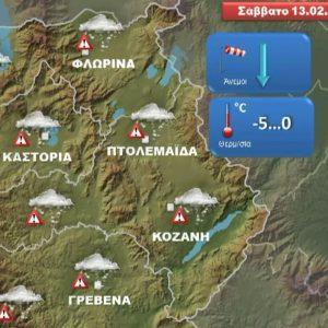 Όλες οι τελευταίες αναλυτικές πληροφορίες για τις χιονοπτώσεις και τις εξαιρετικά χαμηλές θερμοκρασίες το Σαββατοκύριακο και την ερχόμενη εβδομάδα στην Δ. Μακεδονία όπως τις παρουσίασε ο Γ. Βασιλειάδης μέσα από το δελτίο καιρού στον FLASH (Βίντεο)