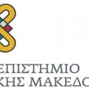 Έγκριση νέων έργων στο Πανεπιστήμιο Δυτικής Μακεδονίας από το Πρόγραμμα Δημοσίων Επενδύσεων Εθνικού Σκέλους του Υπουργείου Παιδείας και Θρησκευμάτων