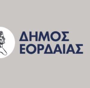 Υποβολή δώδεκα (12) προτάσεων-αιτήσεων χρηματοδότησης έργων υποδομής από το Δήμο Εορδαίας για ένταξη στο Πρόγραμμα «Αντώνης Τρίτσης», συνολικού προϋπολογισμού 19.052.070,78 €