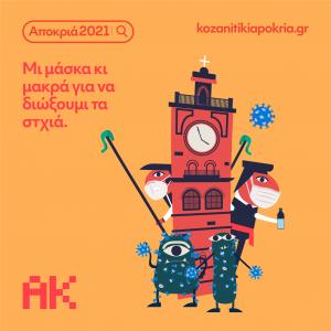 Δήμος Κοζάνης: Tο πρόγραμμα της ψηφιακής Αποκριάς 2021 – Οι  χαιρετισμοί του Δημάρχου, της Αντιδημάρχου Πολιτισμού και του Προέδρου του ΟΑΠΝ