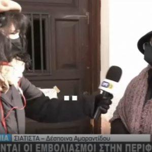 kozan.gr: Συνεχίζονται οι εμβολιασμοί για κορωνοϊό – Η σημερινή ζωντανή σύνδεση της ΕΡΤ3 με το εμβολιαστικό κέντρο στην Σιάτιστα (Βίντεο)