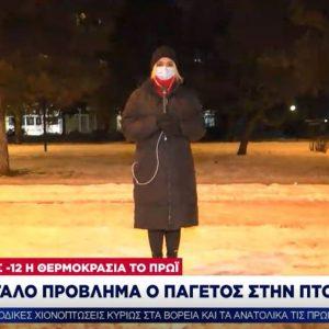 kozan.gr: Ώρα 20:30: H σημερινή ζωντανή σύνδεση του κεντρικού δελτίου ειδήσεων του ΣΚΑΙ με την Πτολεμαΐδα (Βίντεο)